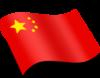 20090116125803_1297679407_20090116125711_1618438945_Zhongguo-China-256.png